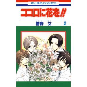ココロに花を!! (2) 電子書籍版 / 菅野文 ebookjapan