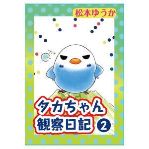 タカちゃん観察日記 (2) 電子書籍版 / 松本ゆうか|ebookjapan