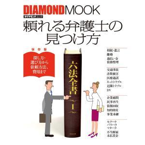頼れる弁護士の見つけ方 電子書籍版 / ダイヤモンド社|ebookjapan