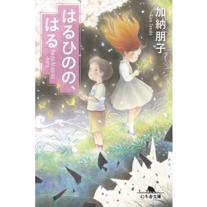 はるひのの、はる 電子書籍版 / 著:加納朋子|ebookjapan