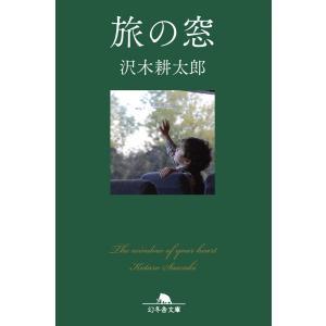 旅の窓 電子書籍版 / 著:沢木耕太郎|ebookjapan