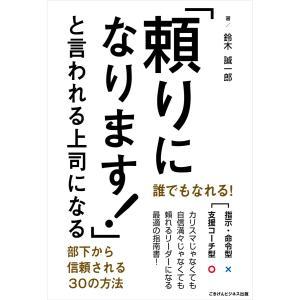 【初回50%OFFクーポン】「頼りになります!」と言われる上司になる 電子書籍版 / 鈴木 誠一郎|ebookjapan