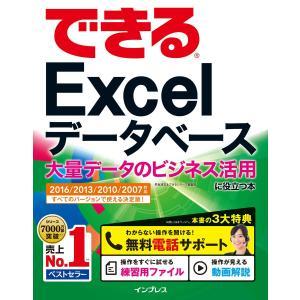 【初回50%OFFクーポン】できるExcel データベース 大量データのビジネス活用に役立つ本 2016/2013/2010/2007対応 電子書籍|ebookjapan