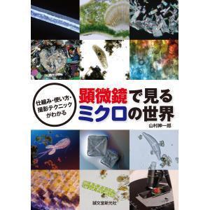 顕微鏡で見るミクロの世界 電子書籍版 / 山村紳一郎