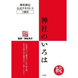 神社検定公式テキスト3 神社のいろは 続(つづき) 電子書籍版 / 神社本庁|ebookjapan
