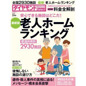 ダイヤモンド・セレクト 16年5月号 老人ホームランキング 電子書籍版 / ダイヤモンド社|ebookjapan
