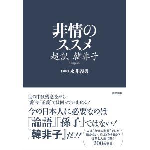 非情のススメ 超訳 韓非子 電子書籍版 / 永井 義男(著) ebookjapan