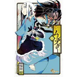 【初回50%OFFクーポン】常住戦陣!! ムシブギョー (23) 電子書籍版 / 福田宏|ebookjapan