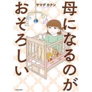 母になるのがおそろしい 電子書籍版 / 著者:ヤマダカナン|ebookjapan