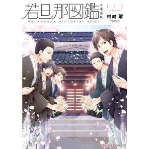 若旦那図鑑1 電子書籍版 / 著者:村崎翠|ebookjapan