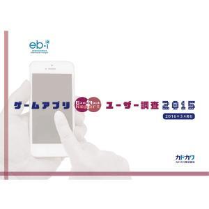 ゲームアプリユーザー調査2015 電子書籍版 / 著者:カドカワマーケティングセクション ebookjapan