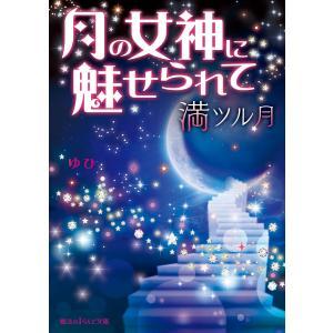 月の女神に魅せられて 満ツル月 電子書籍版 / 著者:ゆひ|ebookjapan