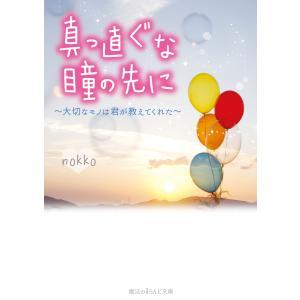 真っ直ぐな瞳の先に 〜大切なモノは君が教えてくれた〜 電子書籍版 / 著者:nokko|ebookjapan