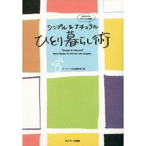 シンプル&ナチュラル ひとり暮らし術 電子書籍版 / 編:サンマーク出版編集部|ebookjapan