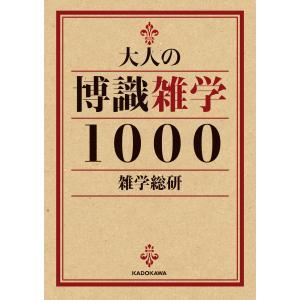 大人の博識雑学1000 電子書籍版 / 著者:雑学総研|ebookjapan
