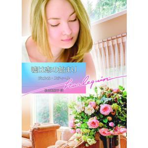 嘘は恋の始まり 電子書籍版 / ジェシカ・スティール 翻訳:松村和紀子 ebookjapan