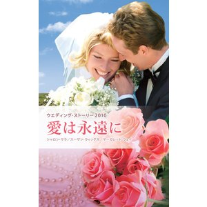 【初回50%OFFクーポン】ウエディング・ストーリー2010 愛は永遠に 電子書籍版 ebookjapan