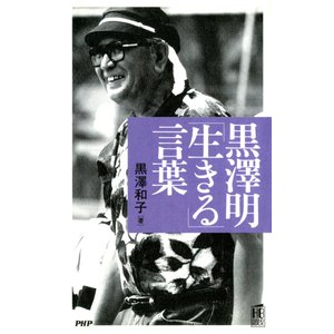黒澤明「生きる」言葉 電子書籍版 / 著:黒澤和子