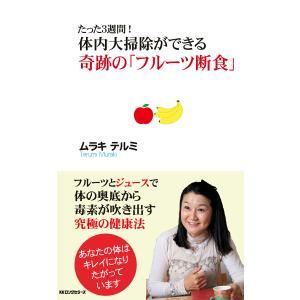 たった3週間! 体内大掃除ができる 奇跡の「フルーツ断食」(KKロングセラーズ) 電子書籍版 / 著:ムラキテルミ|ebookjapan