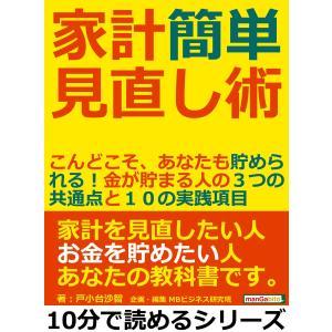 戸小台沙智/MBビジネス研究班 出版社:まんがびと 提供開始日:2016/04/14 タグ:趣味・実...