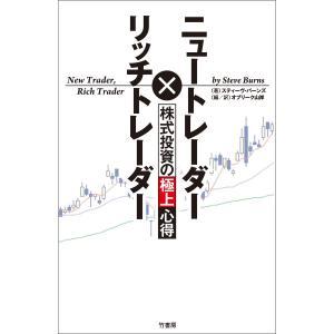 ニュートレーダー×リッチトレーダー 株式投資の極上心得 電子書籍版 / 著:スティーヴ・バーンズ