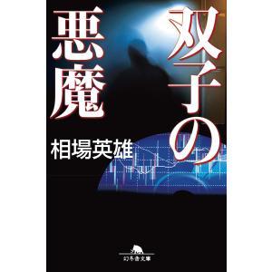 双子の悪魔 電子書籍版 / 著:相場英雄|ebookjapan
