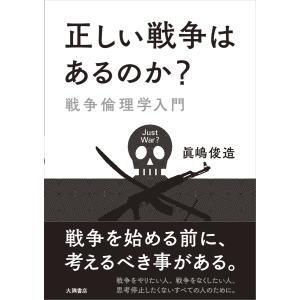 正しい戦争はあるのか?: 戦争倫理学入門 電子書籍版 / 著:眞嶋俊造|ebookjapan