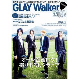 【電子特別版】GLAY Walker 函館 電子書籍版 / 編:KADOKAWA|ebookjapan