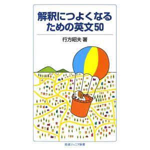 解釈につよくなるための英文50 電子書籍版 / 行方昭夫著