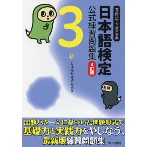 【初回50%OFFクーポン】日本語検定 公式 練習問題集 3訂版 3級 電子書籍版 / 日本語検定委...