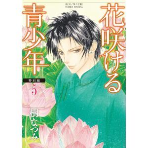 【初回50%OFFクーポン】花咲ける青少年 特別編 (5) 電子書籍版 / 樹なつみ ebookjapan