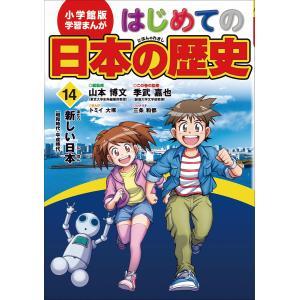 学習まんが はじめての日本の歴史14 新しい日本 電子書籍版|ebookjapan