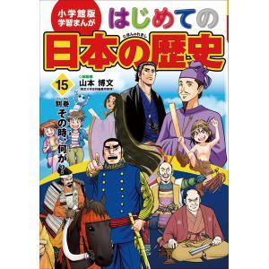 学習まんが はじめての日本の歴史15 別巻 その時、何が? 電子書籍版 ebookjapan