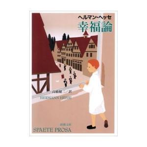 幸福論(新潮文庫) 電子書籍版 / ヘルマン・ヘッセ/高橋健二/訳