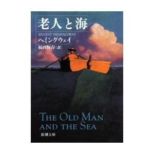老人と海(新潮文庫) 電子書籍版 / ヘミングウェイ/福田恆存/訳