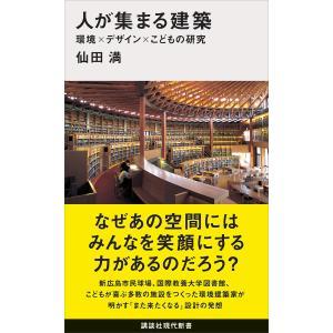 人が集まる建築 環境×デザイン×こどもの研究 電子書籍版 / 仙田満|ebookjapan