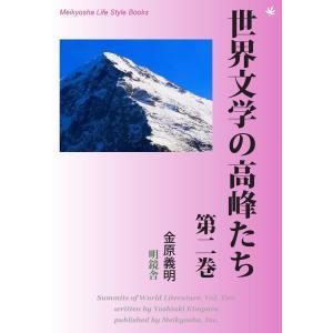 世界文学の高峰たち 第二巻 電子書籍版 / 著:金原義明|ebookjapan