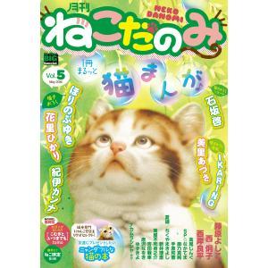 月刊ねこだのみ vol.5 電子書籍版 ebookjapan