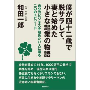 僕が四十二歳で脱サラして、妻と始めた小さな起業の物語 電子書籍版 / 和田一郎 ebookjapan