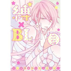 縛×BL【特典付き】 電子書籍版|ebookjapan