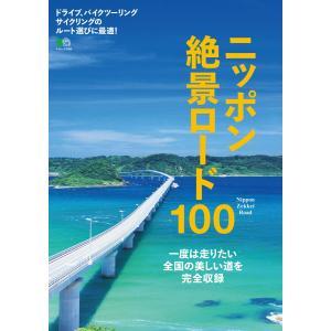 エイ出版社のバイクムック ニッポン絶景ロード100 電子書籍版 / エイ出版社のバイクムック編集部 ebookjapan