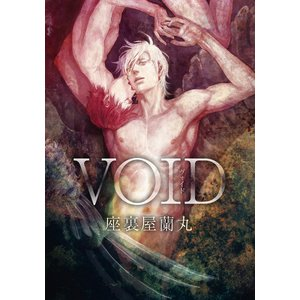 VOID 電子書籍版 / 座裏屋蘭丸|ebookjapan