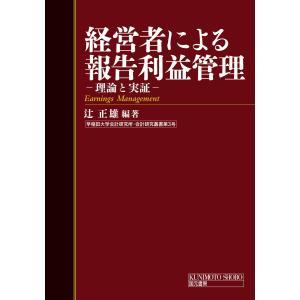 経営者による報告利益管理 電子書籍版 / 編著:辻正雄|ebookjapan