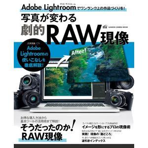 写真が変わる劇的RAW現像 電子書籍版 / CAPA&デジキャパ!編集部