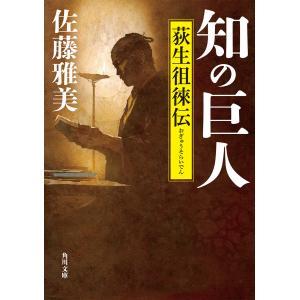 知の巨人 荻生徂徠伝 電子書籍版 / 著者:佐藤雅美|ebookjapan