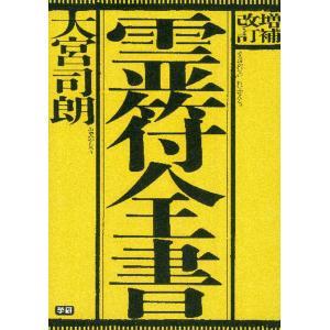 増補改訂 霊符全書 電子書籍版 / 大宮司朗