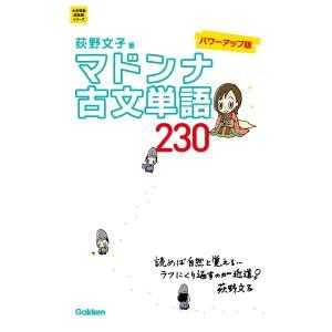 【初回50%OFFクーポン】マドンナ古文単語230 パワーアップ版 電子書籍版 / 荻野文子