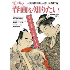 江戸の春画を知りたい。 電子書籍版 / 学研パブリッシング