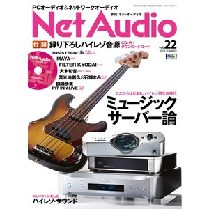 Net Audio vol.22 電子書籍版 / Net Audio編集部|ebookjapan