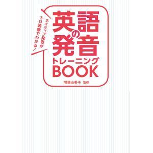 ネイティブ発音が3D映像でわかる! 英語の発音トレーニングBOOK 電子書籍版 / 監修:明場由美子